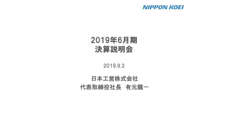 日本工営、国内事業の好調を受け増収 海外での事業基盤を広げ国内での圧倒的シェアも目指す