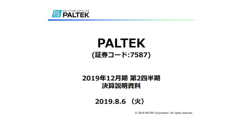 PALTEK、2Qは減収減益 半導体事業で海外携帯端末向けメモリ製品の大幅な減少や為替の変動が影響