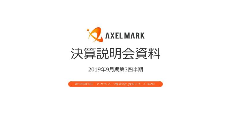 アクセルマーク、3Qはゲーム事業が減収も広告・aE事業で過去最高売上を更新 QonQでは増収で着地