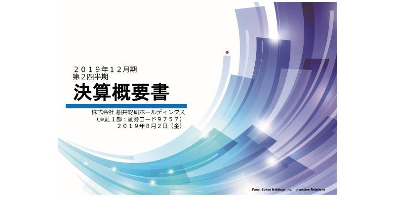船井総研ホールディングス、2019年2Qは過去最高益を達成 売上・営業利益目標の早期達成を目指す
