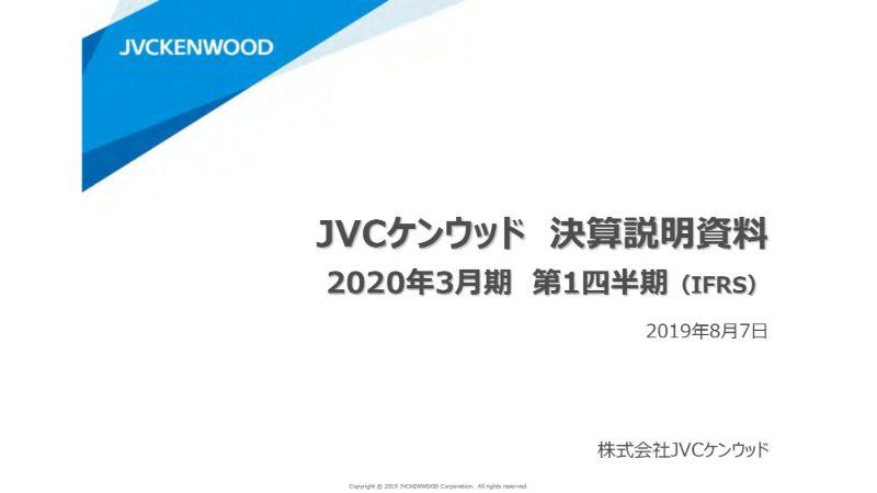 JVCケンウッド、1Qは増収増益 オートモーティブ分野が低迷も、DXビジネスの売上拡大が貢献