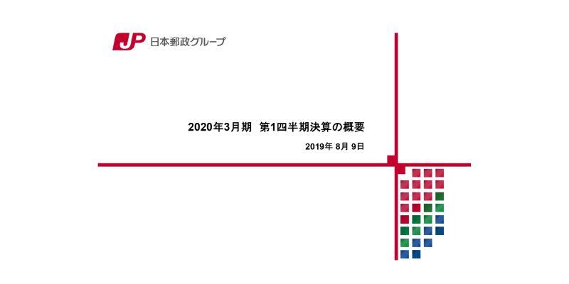 日本郵政、グループの四半期純利益が9.3%増 郵便物事業は好調も2Q以降は新規保険契約が減少する模様