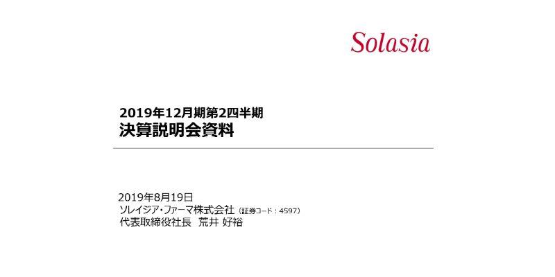 ソレイジア・ファーマ、上期営業損益は10億円の赤字 新製品販売開始で販売費・一般管理費が増加