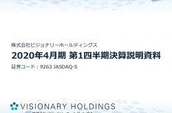 ビジョナリーHD、1Qは増収増益 子会社化したVISIONIZEのフル寄与で卸売事業が拡大