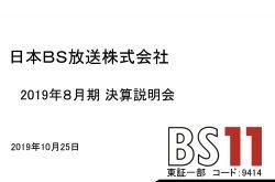 日本BS放送、BS市場の成長が鈍化するなか、事業拡大に向けてコンテンツのさらなる磨き込みを推進