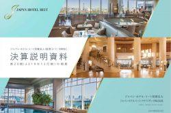 ジャパン・ホテル・リート、上期の内部成長としてはフラットに推移 インバウンド需要が大幅増