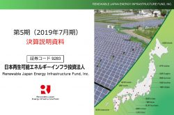 日本再生可能エネルギーインフラ、第5期は変動賃料の発生等により予想を上回る分配金を実現