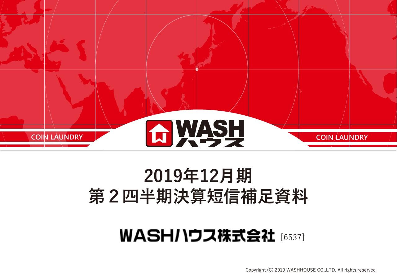WASHハウス、2Qは減収減益で計画未達 天候影響によりFC部門での出店数が鈍化