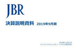 JBR、営業利益は過去最高益を更新し増収増益 損害保険商品を開発し、2Q以降に発売予定
