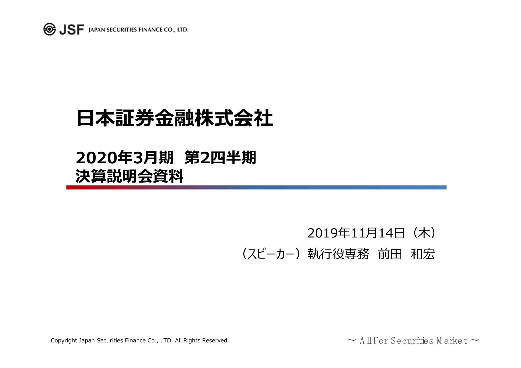日本証券金融、2Qの営業収益は19.4%増 貸借取引業務における有価証券貸付料の増加が主因
