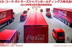 コカ・コーラBJHD、3Q累計は減収減益 7月の天候不良や大型PET製品の納価改定が売上に影響