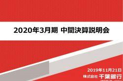 千葉銀行、上期は資金利益が前年比3億円増と堅調に推移 経費・与信関係費用も計画どおりの進捗