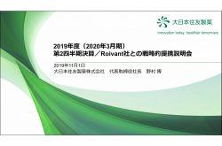 大日本住友製薬、上期営業益は前年比125.7%に 日本では減収減益も、北米・中国で増収増益
