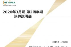 ジーエス・ユアサ、上期営業益は前年比8.5%増 産業用鉛電池・電源装置の販売が好調