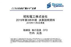 昭和電工、3Q累計経常益は前年比19.8%減 市況低下や数量減で化学品以外の全セグメントが減収
