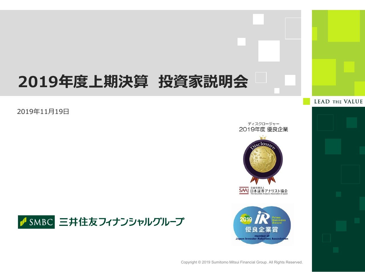 三井住友FG、上期純利益は前年比407億円減 低調な市場環境により資産運用ビジネスが減益に