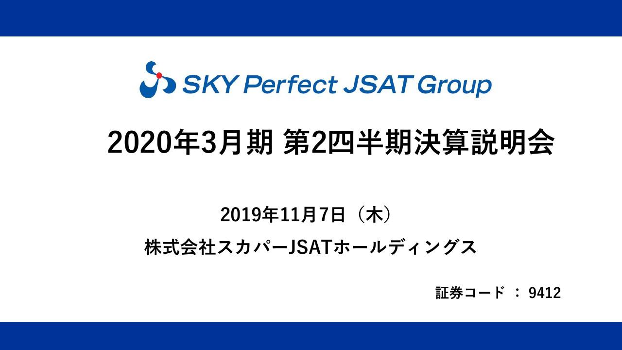 スカパーJASTHD、2Qも特殊要因の剥落により減益だが通期進捗は59%と順調 JAXAと協業強化