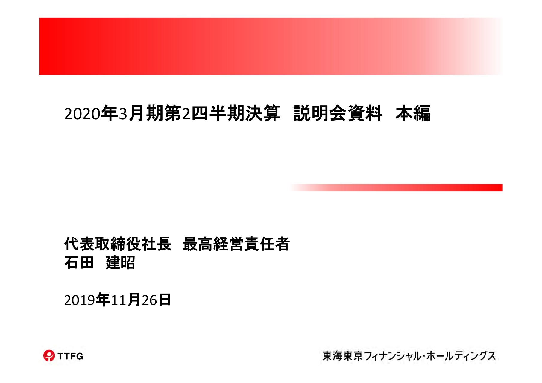 東海東京フィナンシャルHD、上期の経常収益は25億円の赤字に 1Qの販管費増や成長投資等が影響