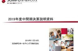 SOMPO HD、生保が法人向け販売停止影響を受けるも保有契約が順調に拡大 中間の経常利益は増益に