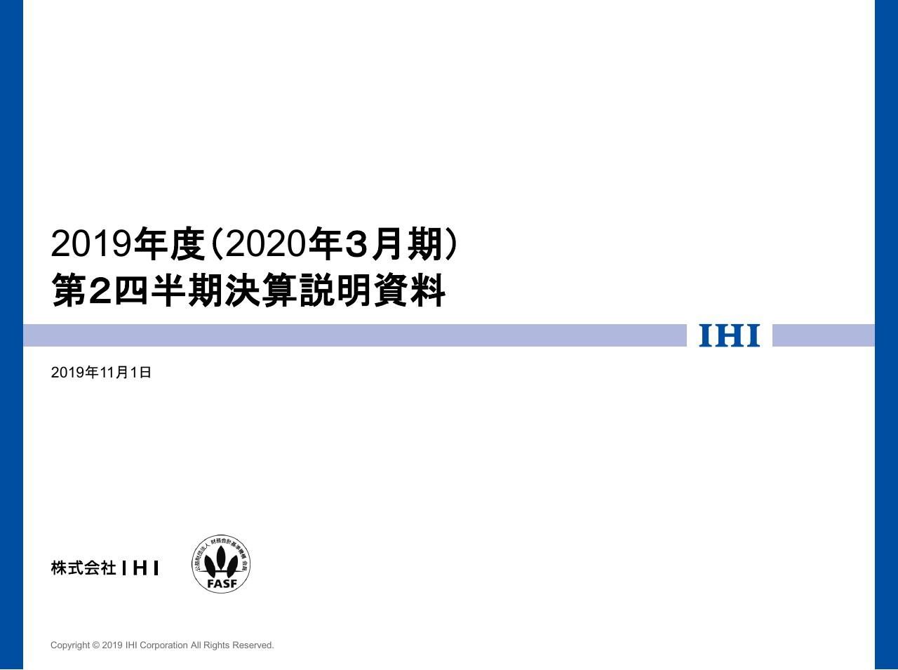 IHI、2Qは減収減益 中国経済減速等の影響に加え持分法投資損益や為替差損益により減益幅増