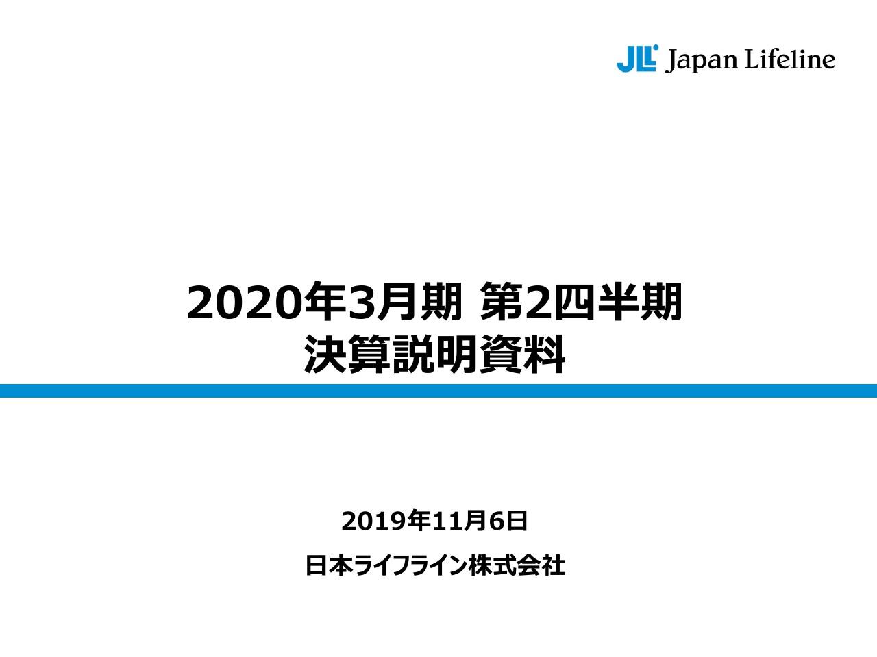 日本ライフライン、計画を下回るも増収し、営業益は販管費減で計画上回る 通期は売上微減を想定