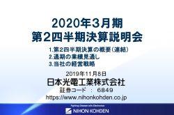 日本光電工業、2Qは国内の駆込み需要等で増収増益 下期は海外の売上減と国内の反動減を見込む
