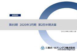 三和HD、2Qは増収増益し予想を上回って推移 事業拡大に向けて繁忙期の体制強化を推進