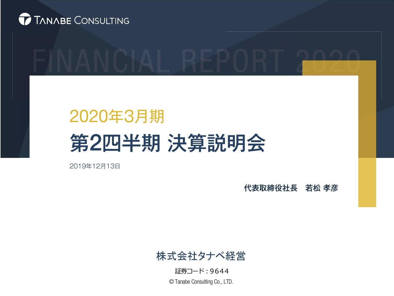 タナベ経営、2Qは増収減益 採用コスト増加で営業利益は減少するも計画比ではプラスに