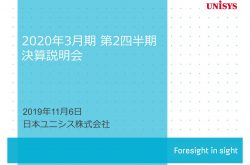 日本ユニシス、システムサービスの伸長に加えて製品需要も取り込み、上期の営業利益は36%増