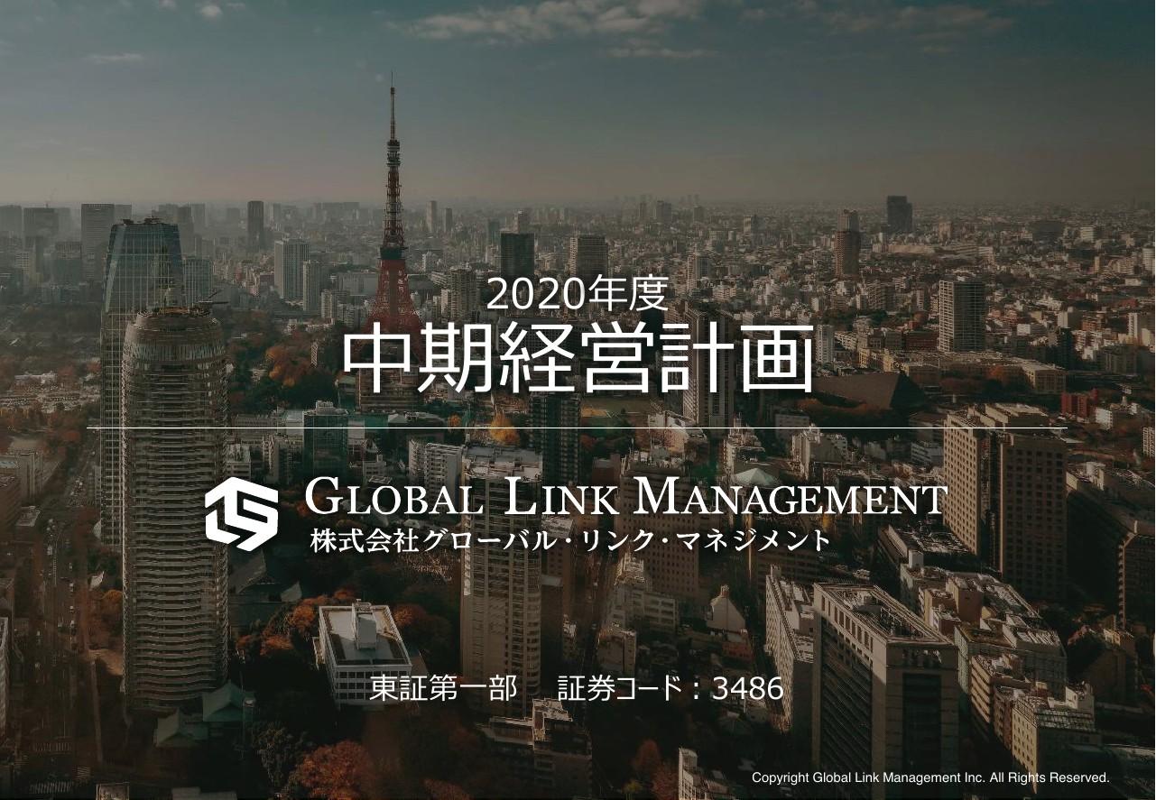 GLM、ステージ1の3年間で業界主導の基盤構築図る 2022年までに経常利益年平均30%成長目標