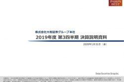 大和証券グループ本社、3Qは年末の株式市場が堅調 空中店舗化やATM廃止等コスト削減を予定