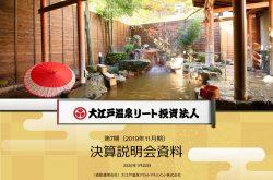 大江戸温泉リート、第7期は台風の影響を受け変動賃料が減少も、保険金収入等により当期利益は増加