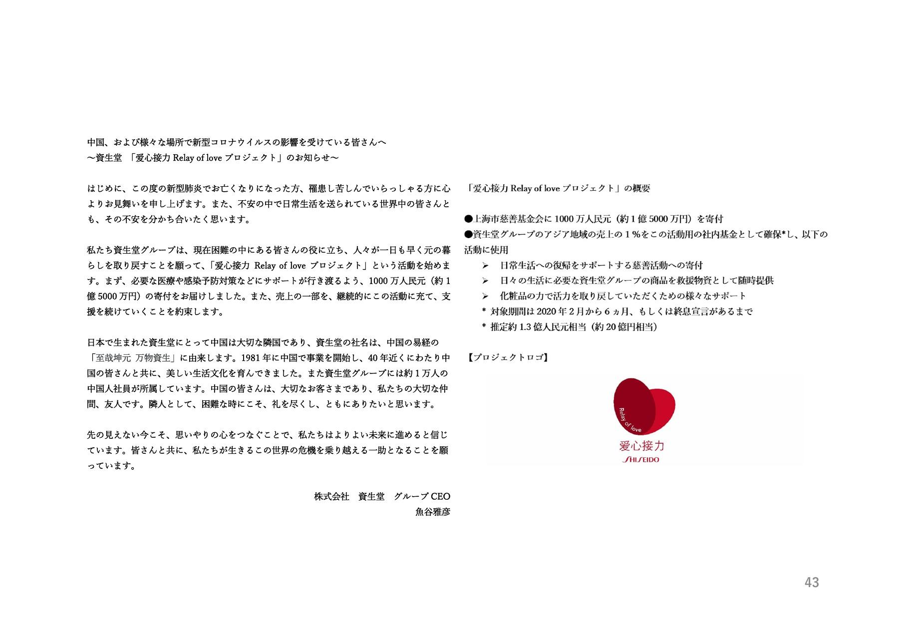 資生堂 コロナ ウイルス